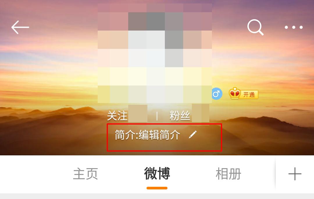 《微博》改名方法一览