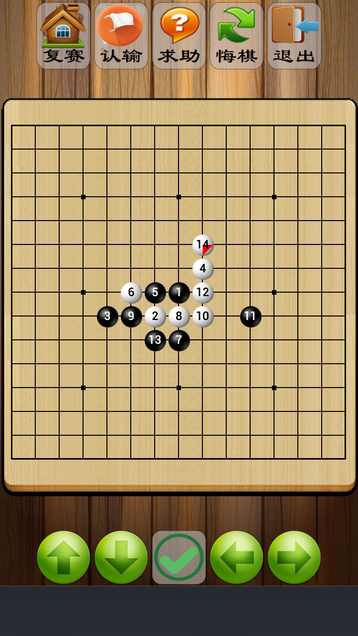 五子棋对战