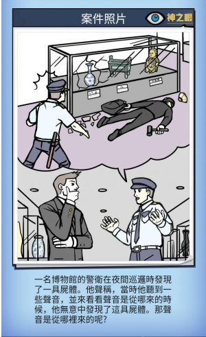 《凶手找了没》第二关通关攻略