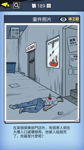《凶手找了没》第四十八关通关攻略