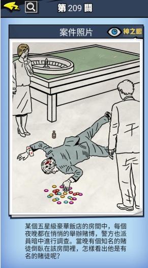 《凶手找了没》第五十三关通关攻略