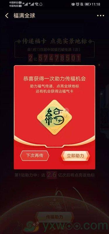 2020支付宝集福马云福字图片分享