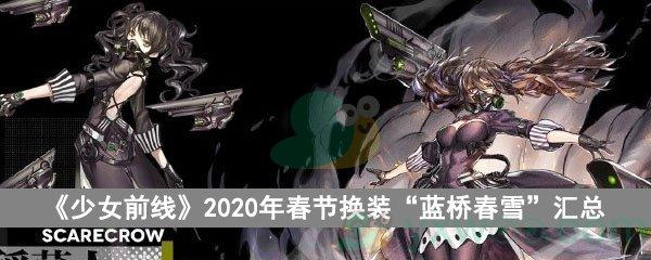 """《少女前线》2020年春节装扮""""蓝桥春雪""""汇总"""