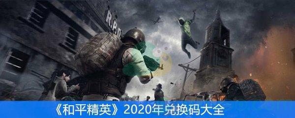 《和平精英》2020年兑换码大全