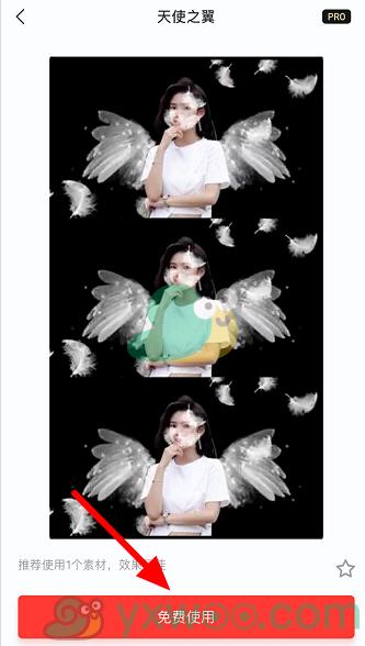 《抖音》天使的翅膀拍摄方法