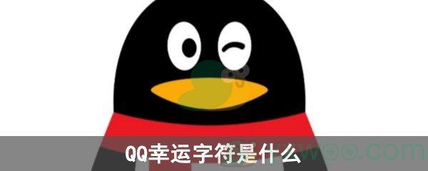 QQ幸运字符是什么