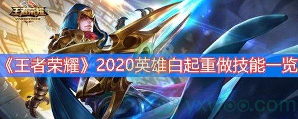 《王者荣耀》2020英雄白起重做技能一览