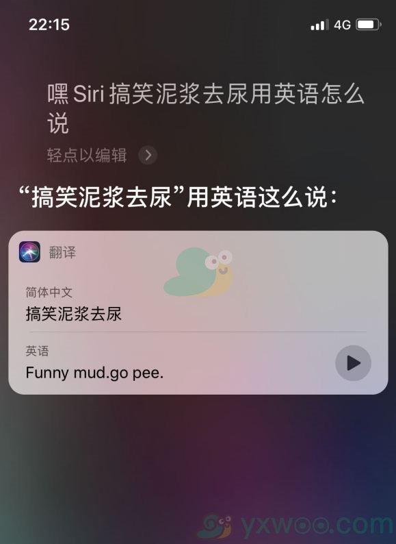 搞笑泥浆去尿是什么意思