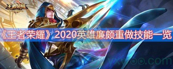 《王者荣耀》2020英雄廉颇重做技能一览