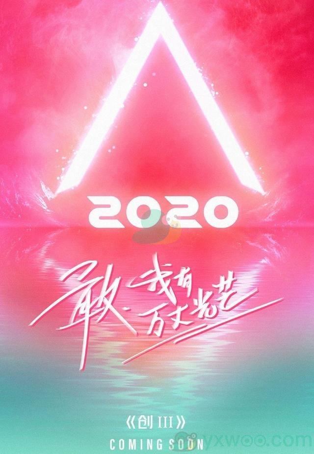 《创造营2020》投票通道汇总