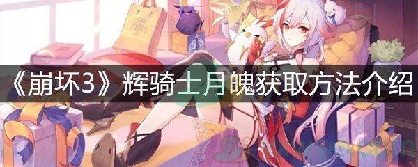 《崩坏3》辉骑士月魄获取方法介绍