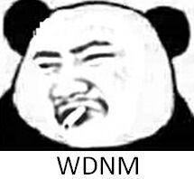 wdnmd是什么意思