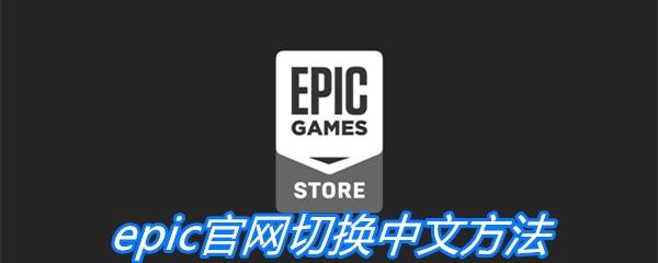epic官网切换中文方法