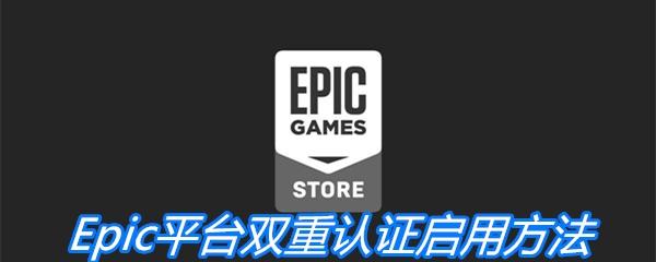 Epic平台双重认证启用方法