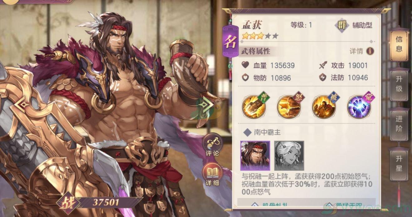 《三国志幻想大陆》群雄孟获评测
