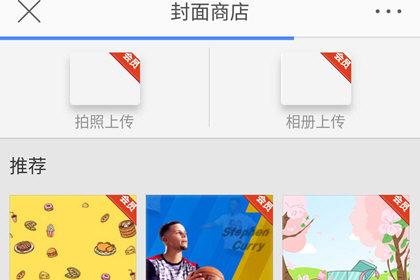 《微博》更换背景封面方法介绍