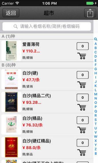 中烟新商联盟网上订货登录注册