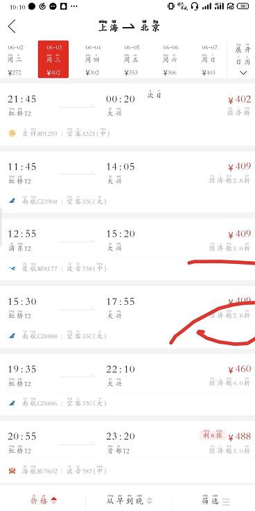 《拼多多》购买机票方法教程