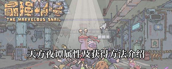 《最强蜗牛》天方夜谭属性及获得方法介绍