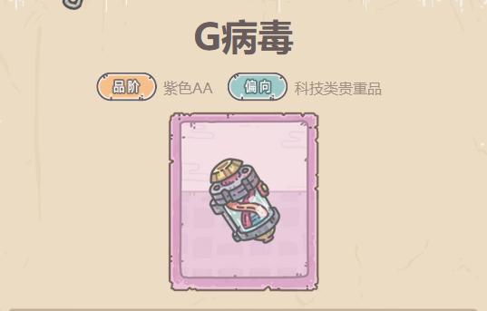 《最强蜗牛》G病毒属性及获得方法介绍