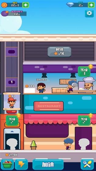 模拟快餐厅破解版