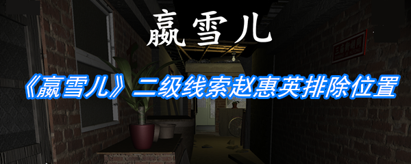 《孙美琪疑案:嬴雪儿》二级线索赵惠英排除位置介绍