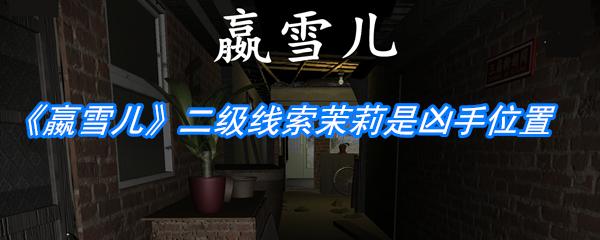 《孙美琪疑案:嬴雪儿》二级线索茉莉是凶手位置介绍