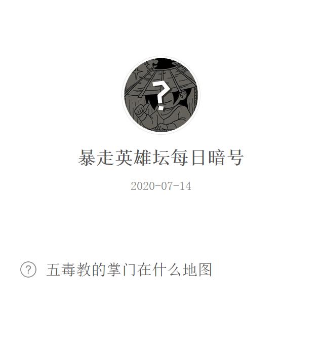 《暴走英雄坛》微信每日暗号7月14日答案