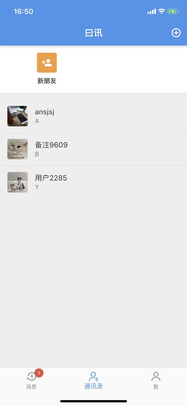 日讯社交最新版