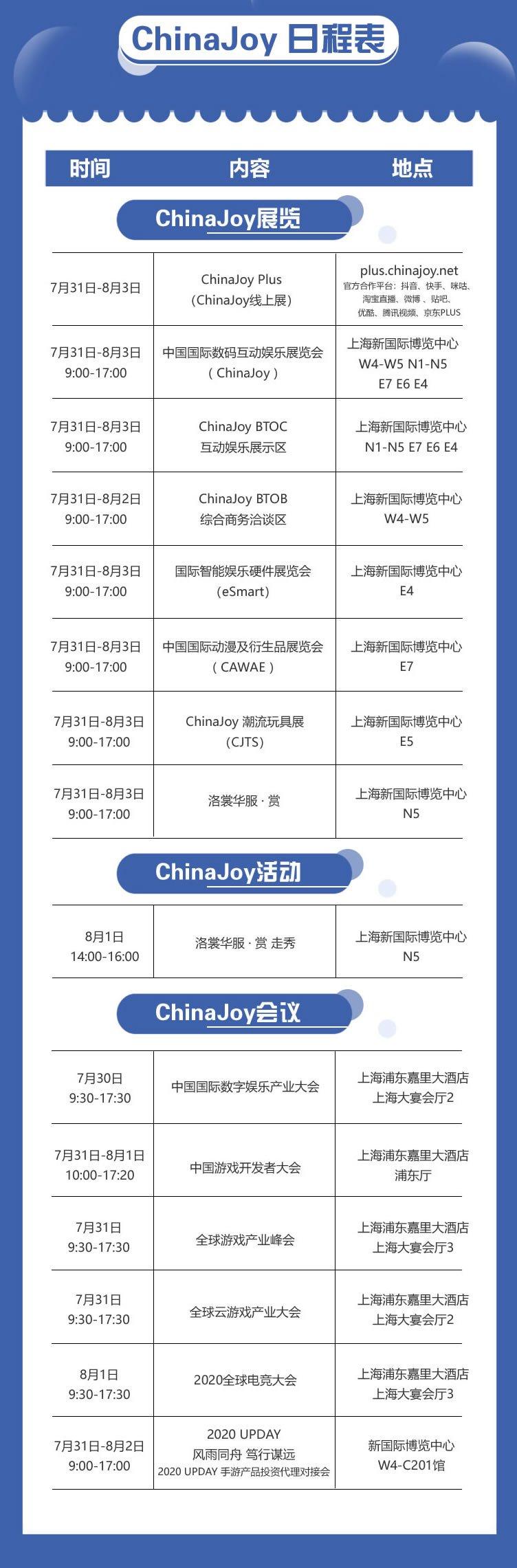 2020ChinaJoy直播地址入口介绍
