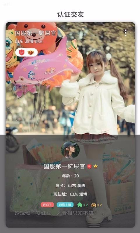友福社交网络交友平台