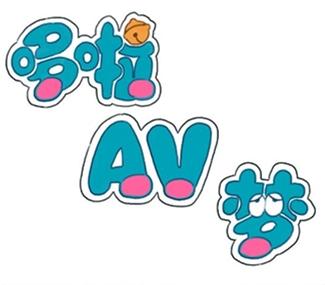 能看《哆啦av梦》漫画app合集