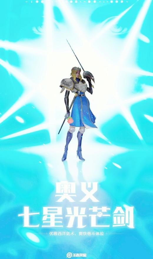 《王者荣耀》SNK新英雄夏洛特上线时间介绍