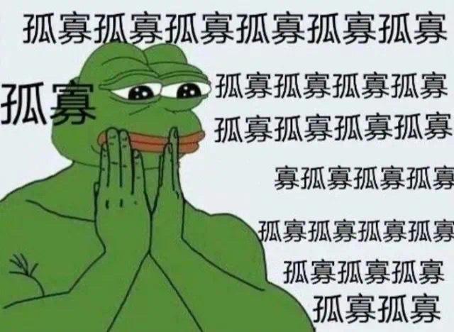 微信七夕蛤蟆孤寡孤寡表情包免费版