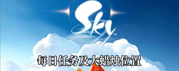 《Sky光遇》每日任务及大蜡烛位置攻略