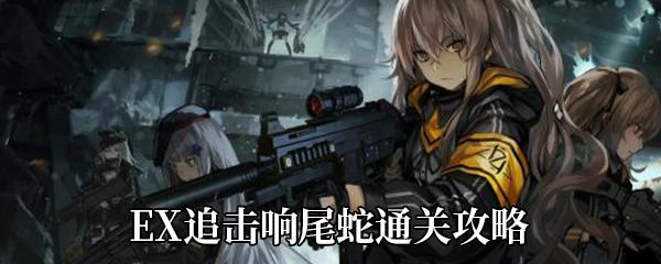 《少女前线》双联乱数EX追击响尾蛇通关攻略