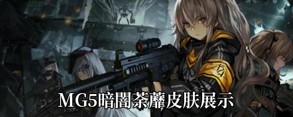 《少女前线》MG5暗闇荼蘼皮肤展示