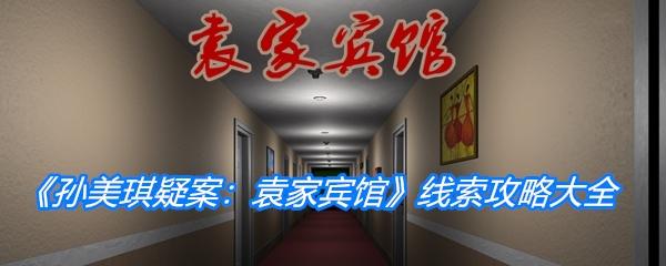 《孙美琪疑案:袁家宾馆》线索攻略大全