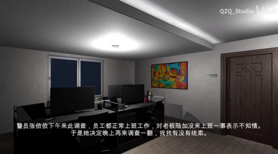 孙美琪疑案:陆加设计无限提示版