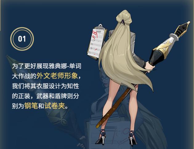 《王者荣耀》雅典娜新皮肤单词大作战介绍