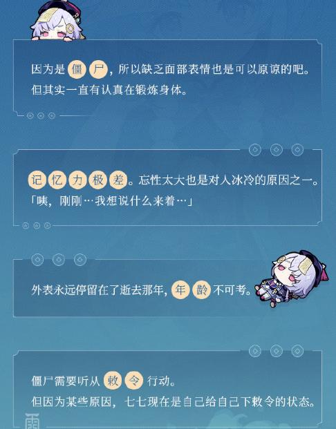 《原神》七七技能属性介绍
