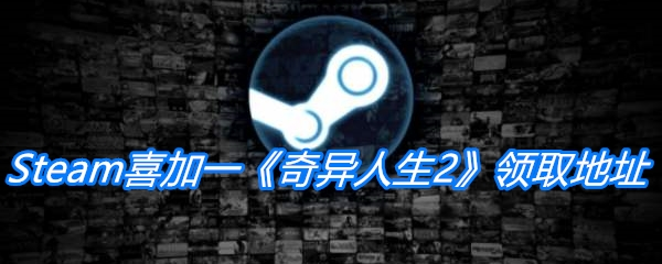 Steam喜加一《奇异人生2》领取地址