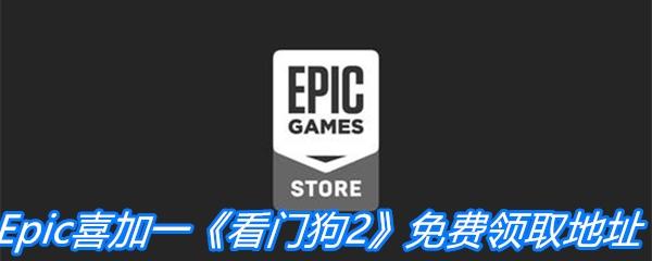 Epic喜加一《看门狗2》免费领取地址