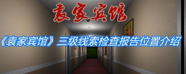 《孙美琪疑案:袁家宾馆》三级线索检查报告位置介绍