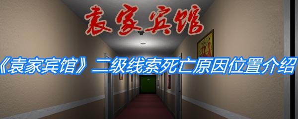 《孙美琪疑案:袁家宾馆》二级线索死亡原因位置介绍