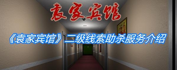 《孙美琪疑案:袁家宾馆》二级线索助杀服务位置介绍