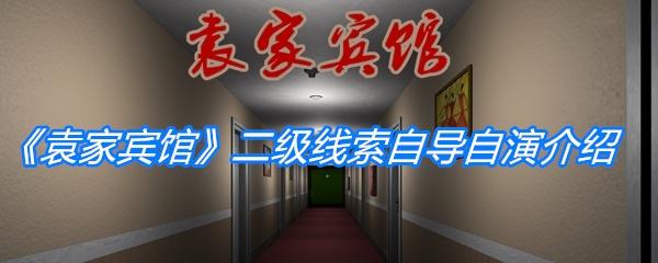 《孙美琪疑案:袁家宾馆》二级线索自导自演位置介绍