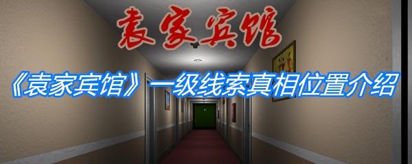 《孙美琪疑案:袁家宾馆》一级线索真相位置介绍