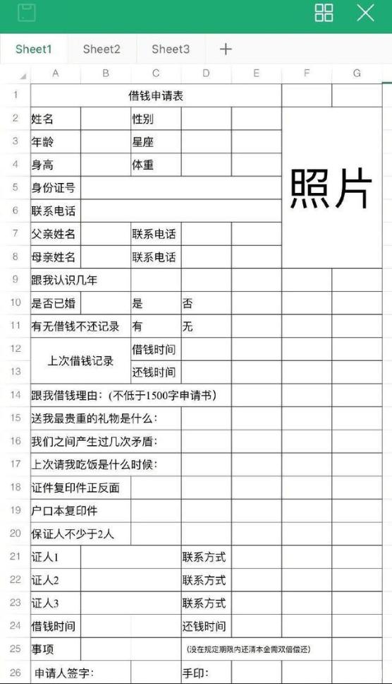 《微博》岳云鹏借钱申请表格文档是什么梗