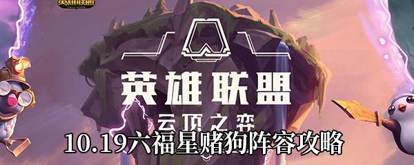 《云顶之弈》10.19六福星赌狗阵容攻略